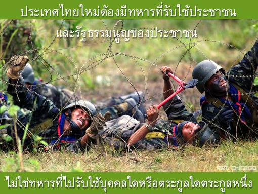 ประเทศไทยใหม่ต้องมีทหารที่รับใช้ประชาชน และรัฐธรรมนูญของประชาชน