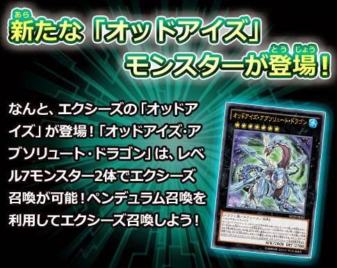 Yu-Gi-Oh! OCG Odd-Eyes Absolute Dragon official banner image