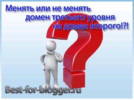 Menjat' ili net domen tret'ego urovnja na vtorogo esli u bloga tIC i PR ne nulevye