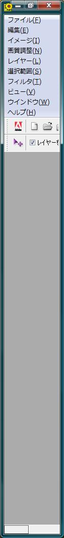 ディスプレイの電源が自動的に切れた後に、 再び付け直したときの Photoshop Elements 2.0 のウィンドウ