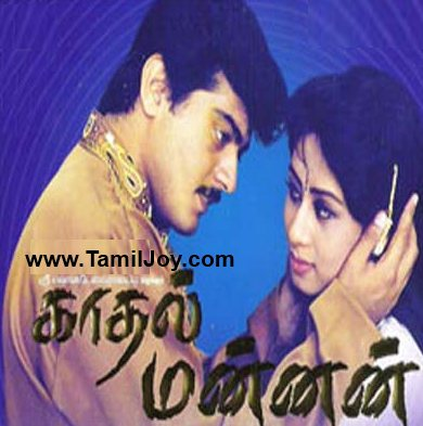 mannan tamil film mp3