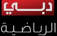 http://www.yallakora-online.com/2013/08/dubai-sport-tv-online-live-stream.html