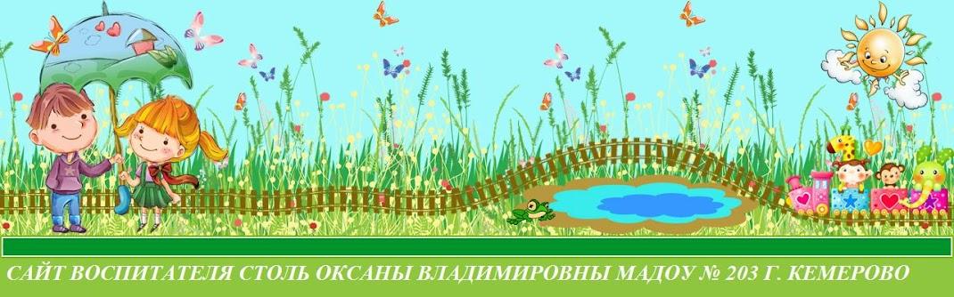 """Группа """"Белочка"""" МАДОУ № 203 г. Кемерово"""