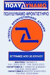 ΦΡΟΝΤΙΣΤΗΡΙΟ ΠΟΛΥΔΥΝΑΜΟ
