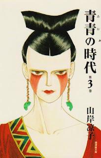[山岸凉子] 青青の時代 第01-03巻