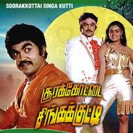 Watch soorakottai singakutti (1989) Tamil Movie Online