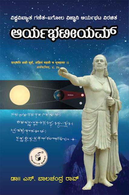 http://www.navakarnataka.com/aryabhatiyam