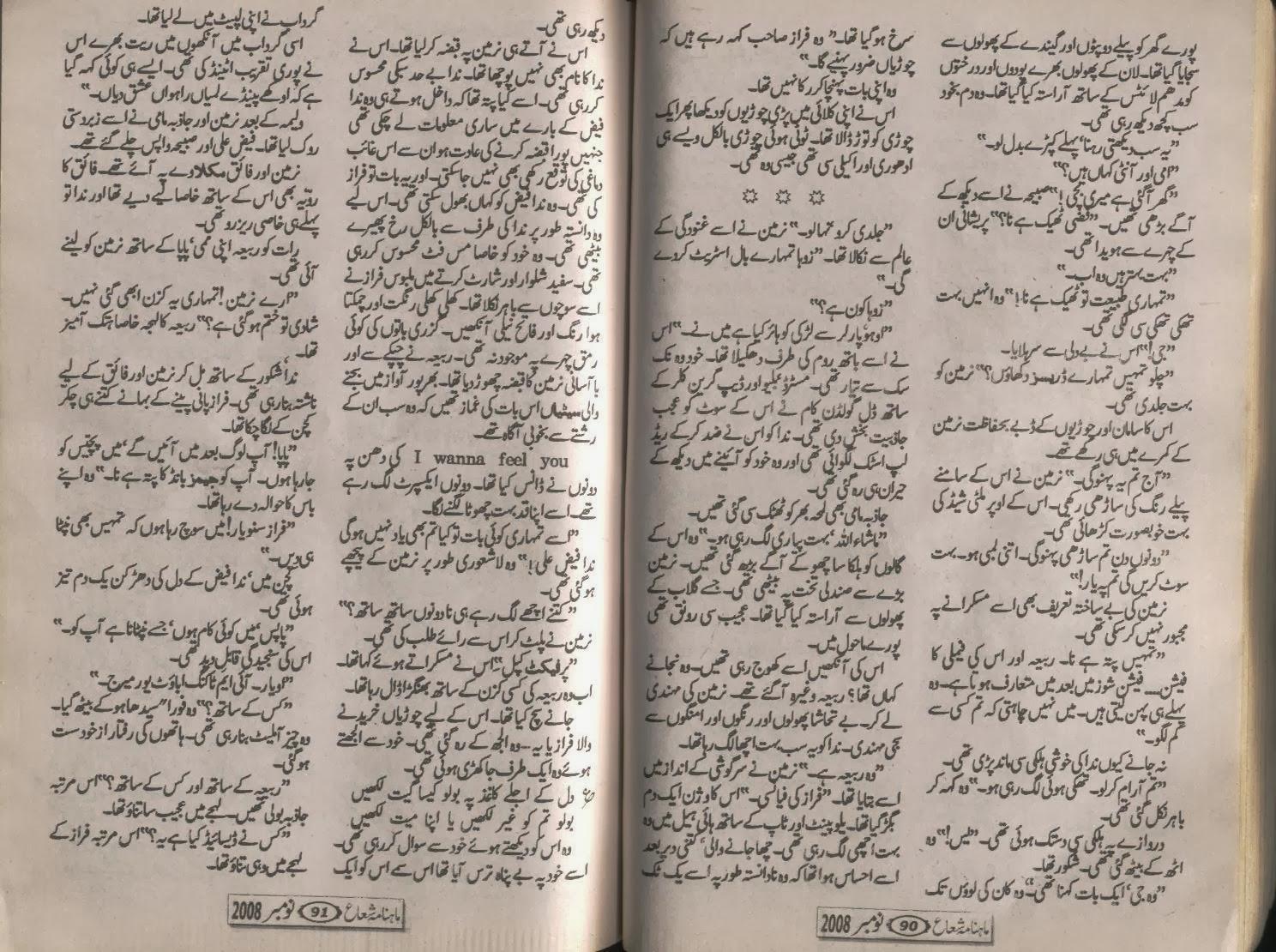 essay barsat ka mausam in urdu