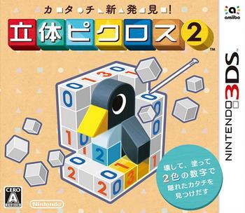 [3DS][カタチ新発見! 立体ピクロス2] ROM (JPN) 3DS Download