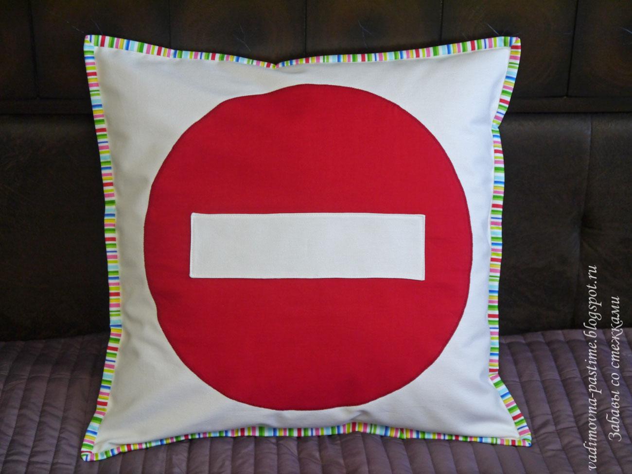 """подушка - дорожный знак """"кирпич"""""""