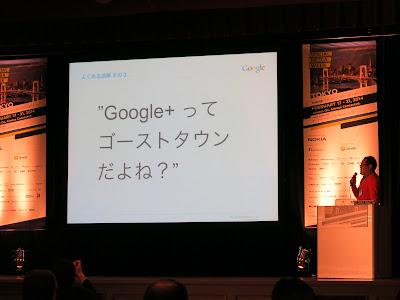 「Google+ってゴーストタウンだよね?」という誤解
