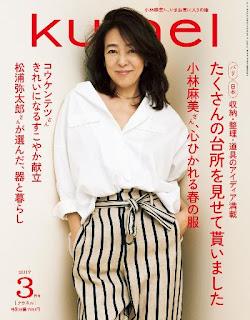 Ku:nel (クウネル) 2017年03月号
