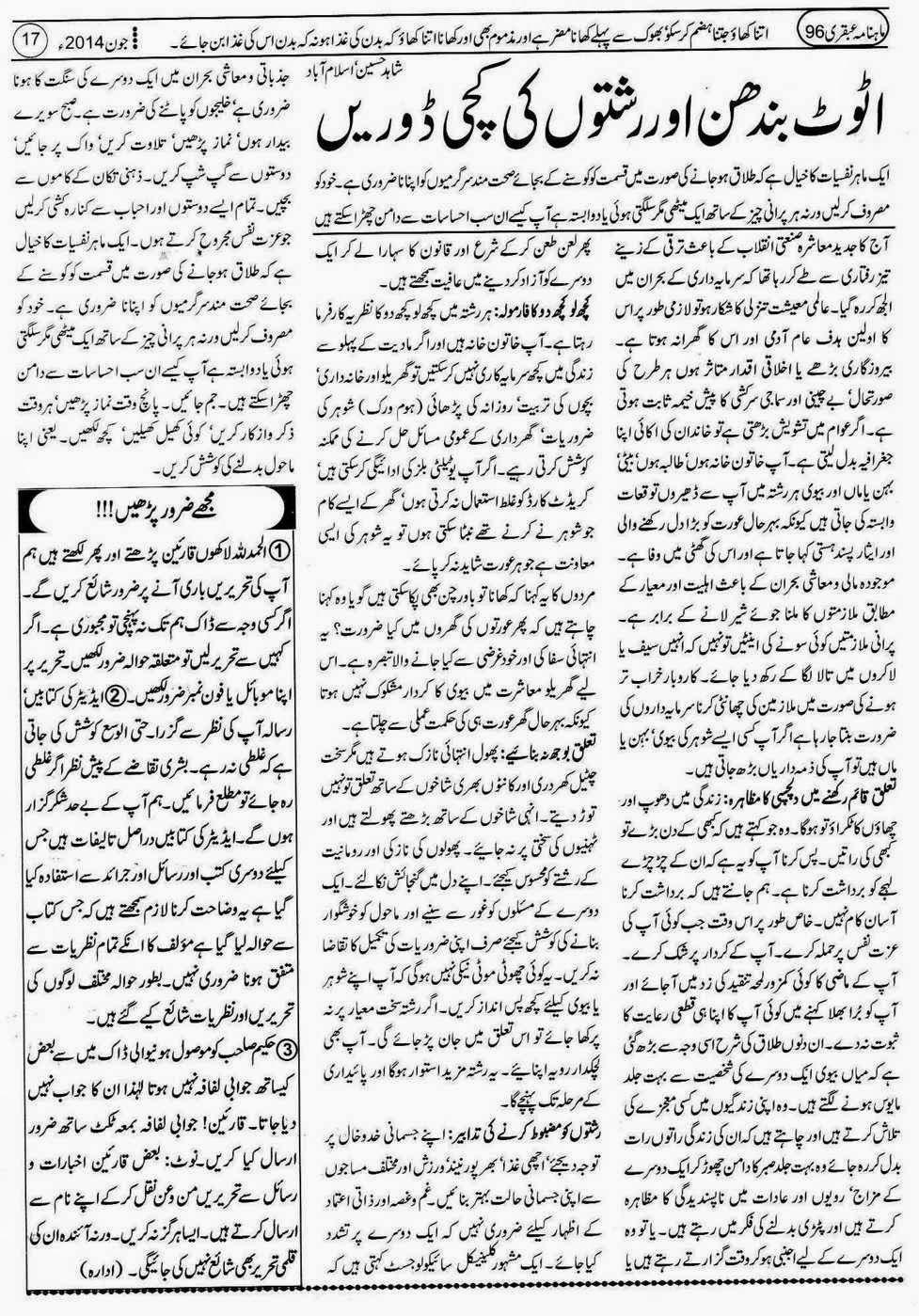 ubqari june 2014 page 17