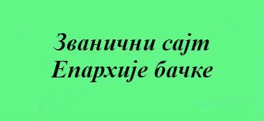 Епархија бачка