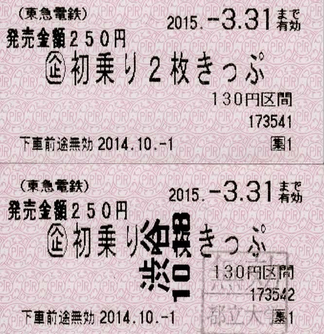 東京急行電鉄 初乗り2枚きっぷ
