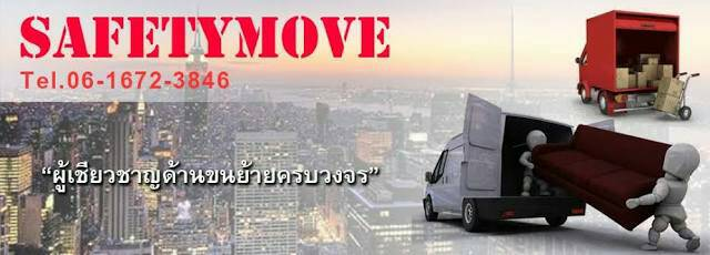 SafetyMove บริษัทรับขนย้าย,ขนย้ายตู้เซฟ,ขนย้ายคอนโด,ขนย้ายของ,ขนย้ายสำนักงาน,