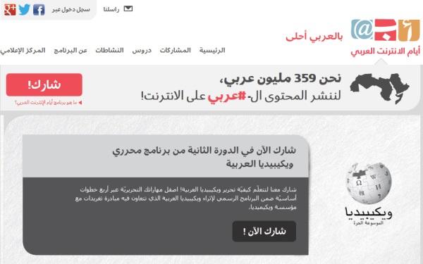 Arabic Web Days