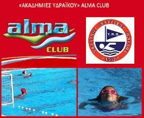 Οι ακαδημίες κολύμβησης και υδατοσφαίρισης του Υδραϊκού Ναυτικού Ομίλου για την περίοδο 2017-2018,