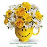 ΤΑ παιδικά χαμόγελα χαρίζουν βραβεια.....αγάπης.....