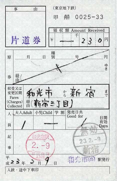 東京メトロ 出札補充券4 片道乗車券 和光市駅
