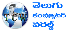 Telugu Computer World - Blog for Bloggers in Telugu