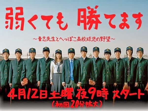 即使弱小也能取勝(以弱勝強)(日劇) Yowakutemo Katemasu