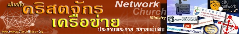 Network Church Ministry