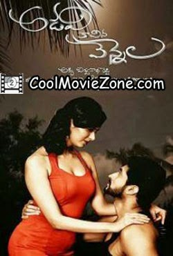 Adavi Kaachina Vennela (2014) Telugu Movie