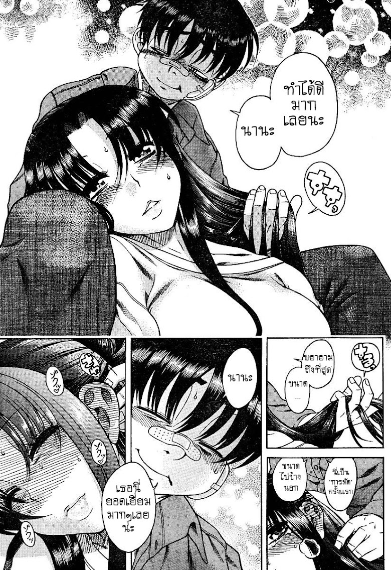 Nana to Kaoru 10 - หน้า 20