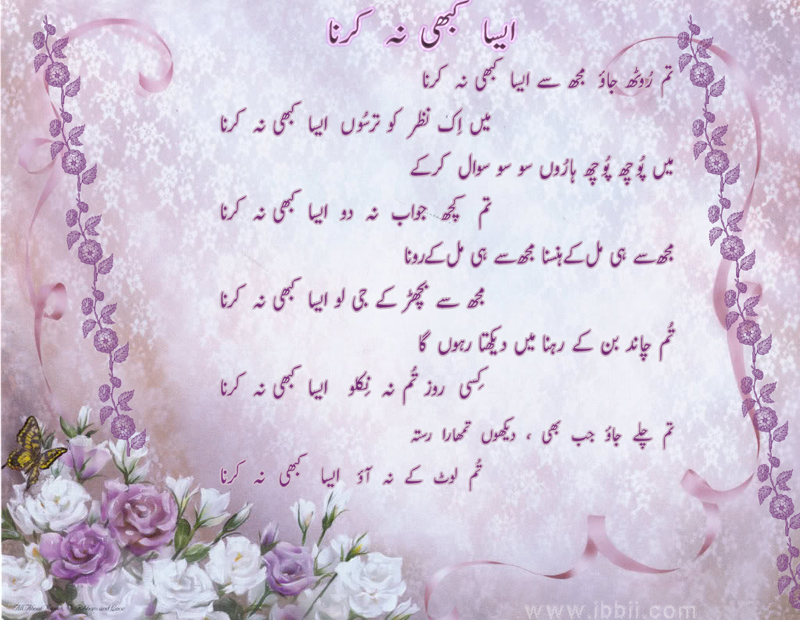 love poems in urdu language. house love poems urdu. pdf
