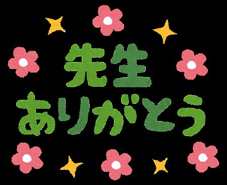 「先生ありがとう」のイラスト文字