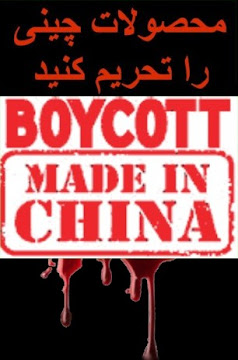 محصولات چینی را تحریم کنید