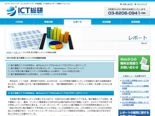 2014年度 電子書籍コンテンツ市場動向調査:レポート|ICT総研 市場調査・マーケティングカンパニー