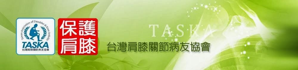 台灣肩膝關節病友協會