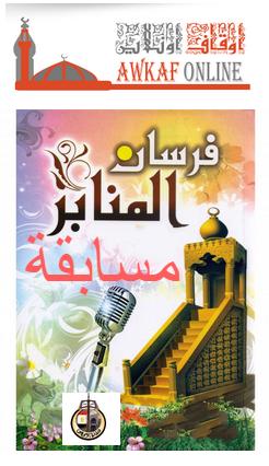 مسابقة فرسان المنابر للأوقاف المصرية 2017