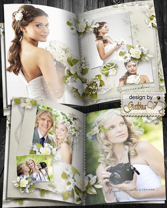Скачать шаблоны свадебных книг