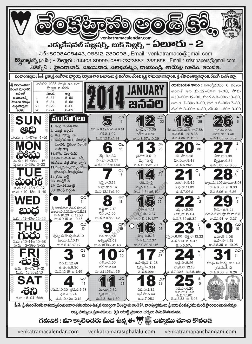 telugu calendar 2017 venkatrama and co pdf