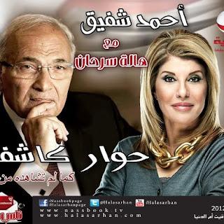 لقاء احمد شفيق مع هالة سرحان ناس بوك روتانا مصرية