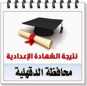 نتيجة الصف الثالث الاعدادى محافظة الدقهليه 2014 الترم الثانى - الشهادة الاعداديه