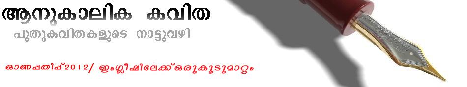 anu0nam2012english