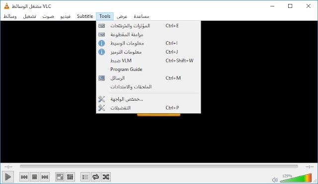 2017 Download Media Player 2017 VLC_Media_Player_3.j