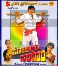 Solillada Saradara (1992) Kannada Movie Mp3 Songs  Download