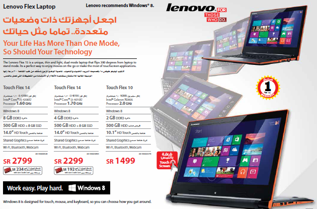 Lenovo Convertible PCs Prices