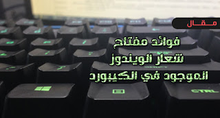 ����� ����� ���� �������� ������� �� �������� windows key