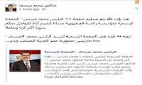 رئاسة الجمهورية تتسلم صفحة مرسي على فيسبوك للتواصل مع الشعب