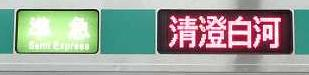 東京メトロ半蔵門線 田園都市線 準急 清澄白河行き1 5000系