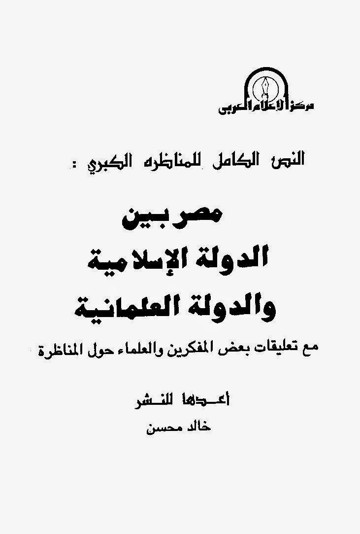 مصر بين الدولة الإسلامية والدولة العلمانية - خالد محسن pdf