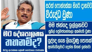 Gotabaya Rajapaksa Speaks About New Party