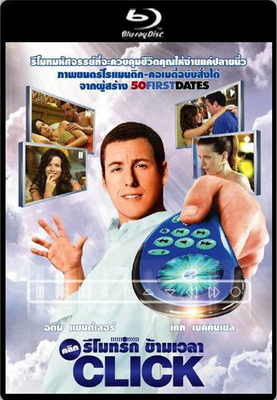 Click คลิก รีโมทรักข้ามเวลา HD 2006