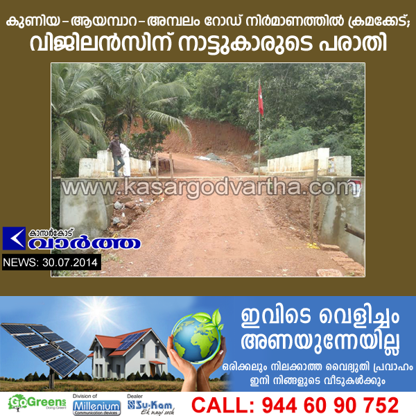 Kasaragod, Kuniya, Road, Natives, Complaint, Investigation, Kerala, Construction Plan, Ayampara, Vigilance